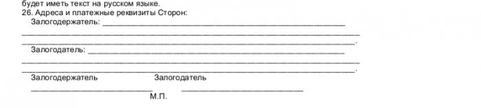 Образец договора ипотеки незавершенного объекта строительства (жилого дома)_003