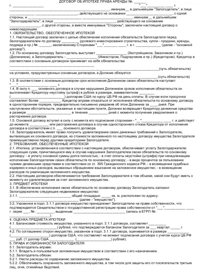 Образец договора ипотеки права аренды_001