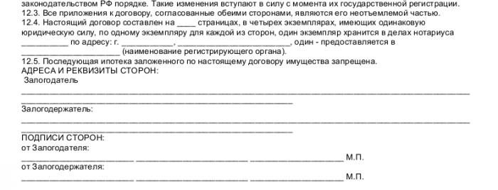 Образец договора ипотеки права аренды_003