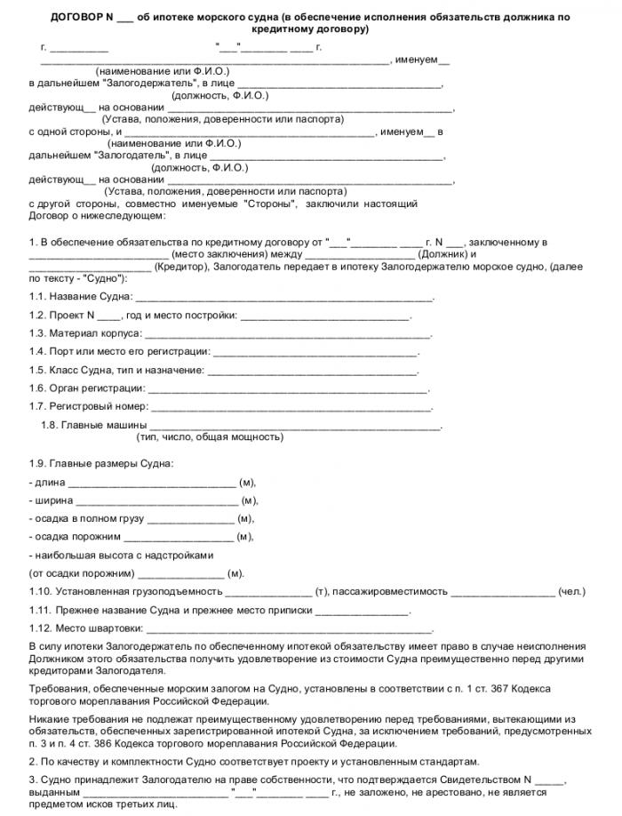 Образец договора ипотеки судна_001