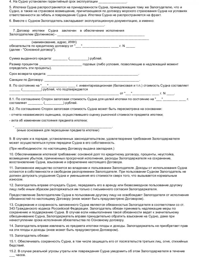 Образец договора ипотеки судна_002