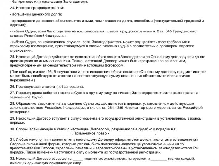 Образец договора ипотеки судна_004