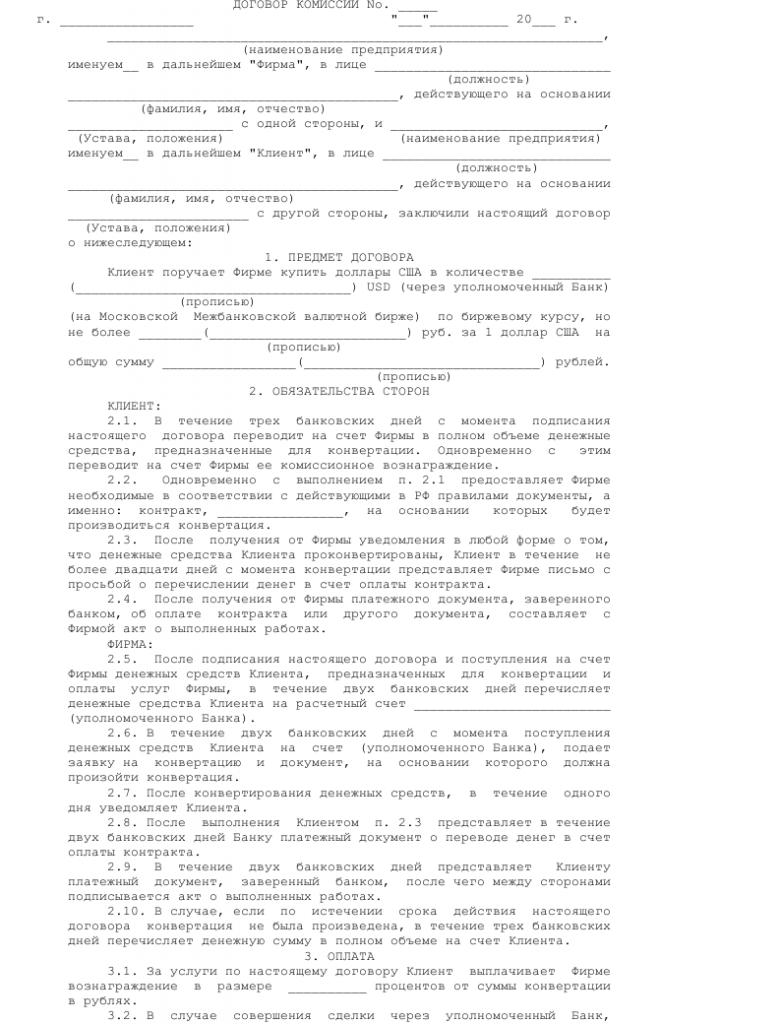 Образец договора комиссии на покупку товара _001