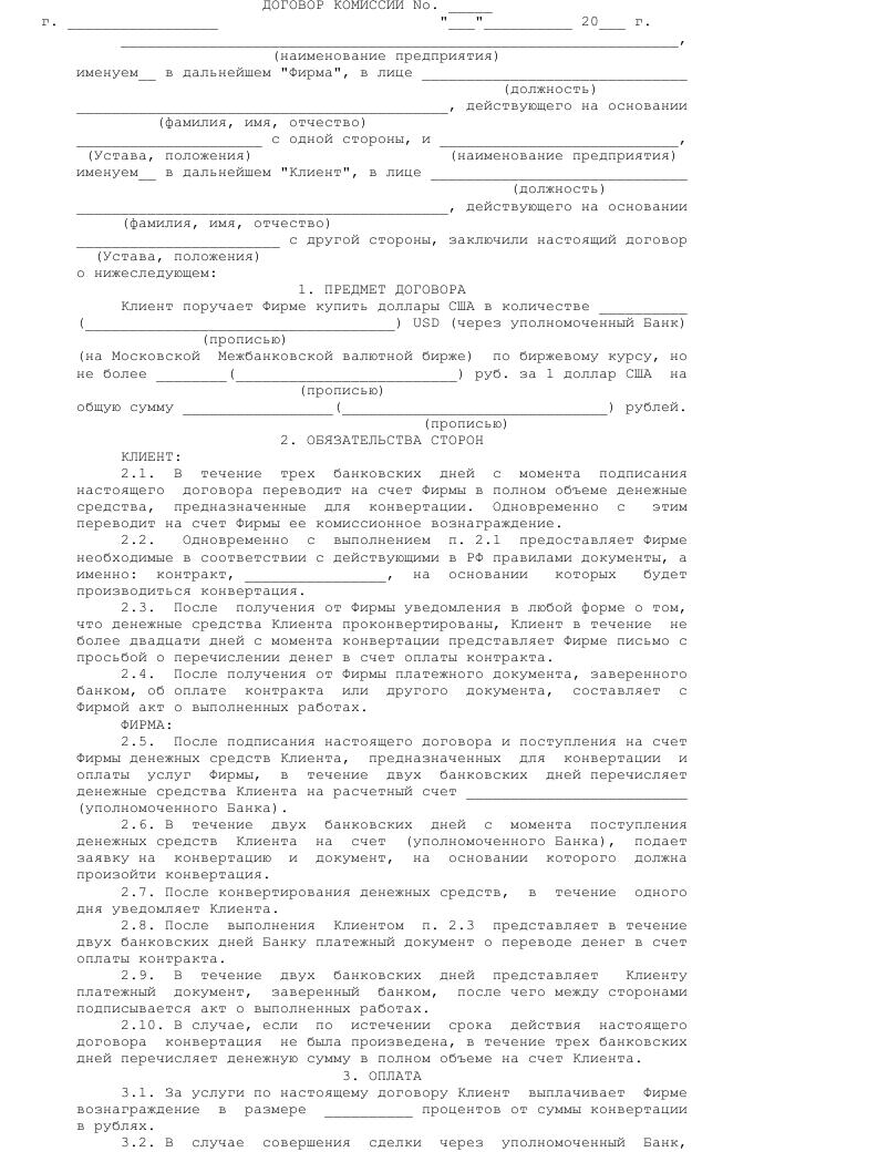 договор комиссии автотранспортного средства образец