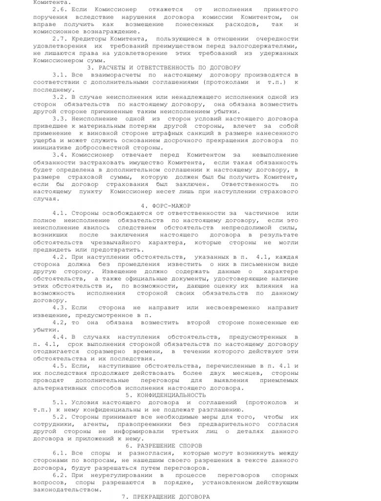 Образец договора комиссии на продажу товара _002