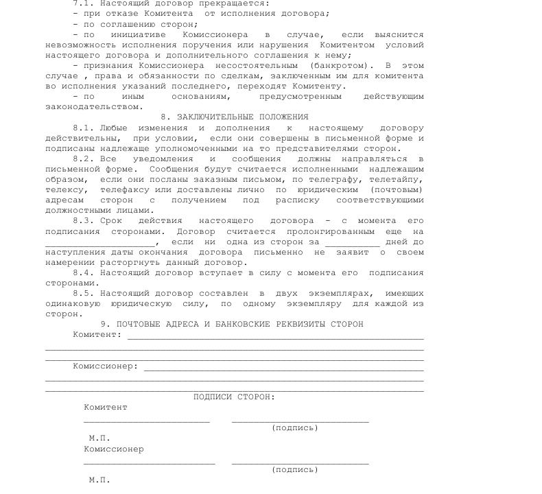 Образец договора комиссии на продажу товара _003