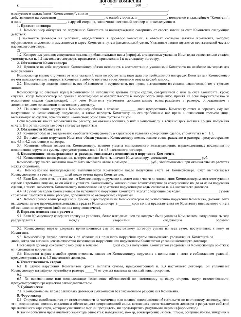 Образец договора комиссии _001