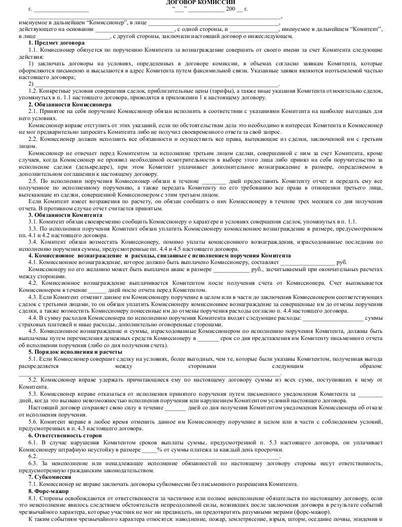 образец гражданско правового договора на выполнение услуг