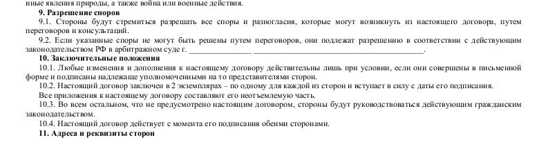 Образец договора комиссии _002