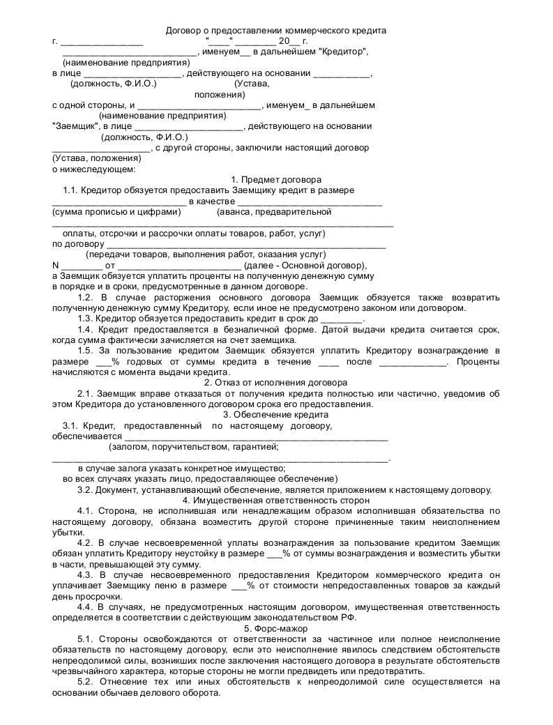 Форма договора коммерческого кредита