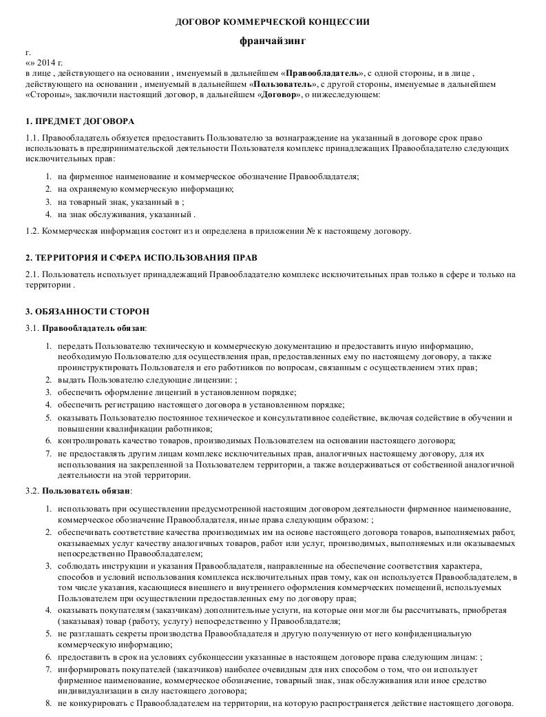 Договор оказание услуг продажа коммерческой недвижимости образец анализ рынка коммерческой недвижимости области 2015