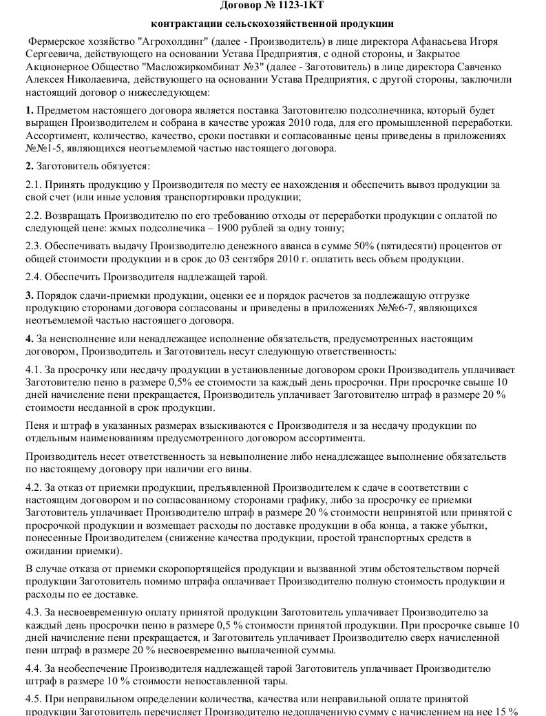 Договор закупки у физического лица сельхозпродукции бланк