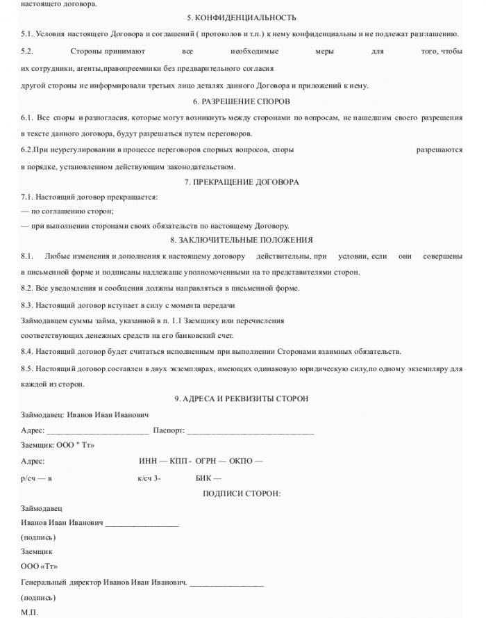 Образец договора краткосрочного займа_002