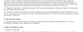 Образец договора купли-продажи ООО _001