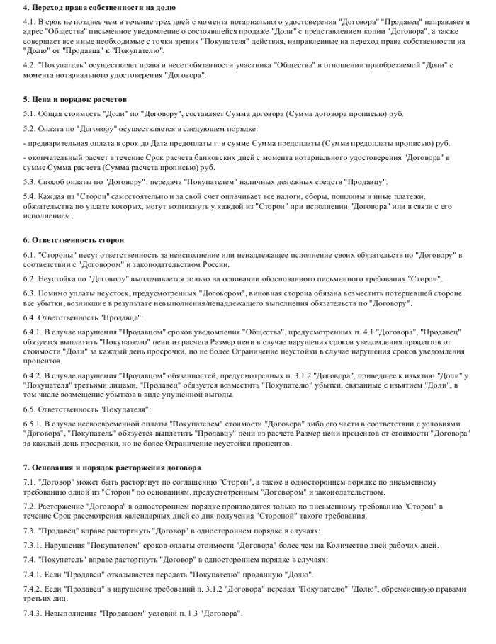 Образец договора купли-продажи ООО _002