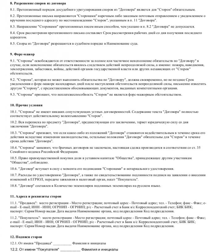 Образец договора купли-продажи ООО _003