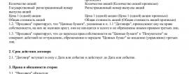 Образец договора купли-продажи акций_001
