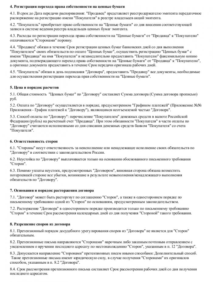Образец договора купли-продажи акций_002