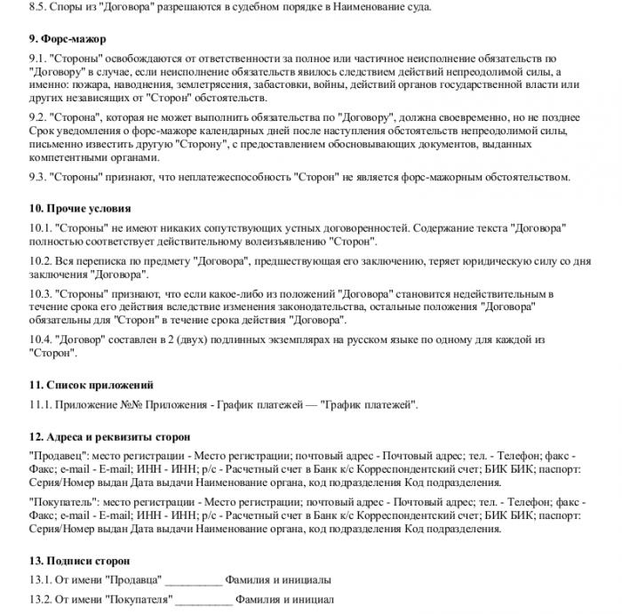 Образец договора купли-продажи акций_003