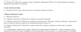 Образец договора купли-продажи без определения условий о таре, качестве и сроке годности товара_001