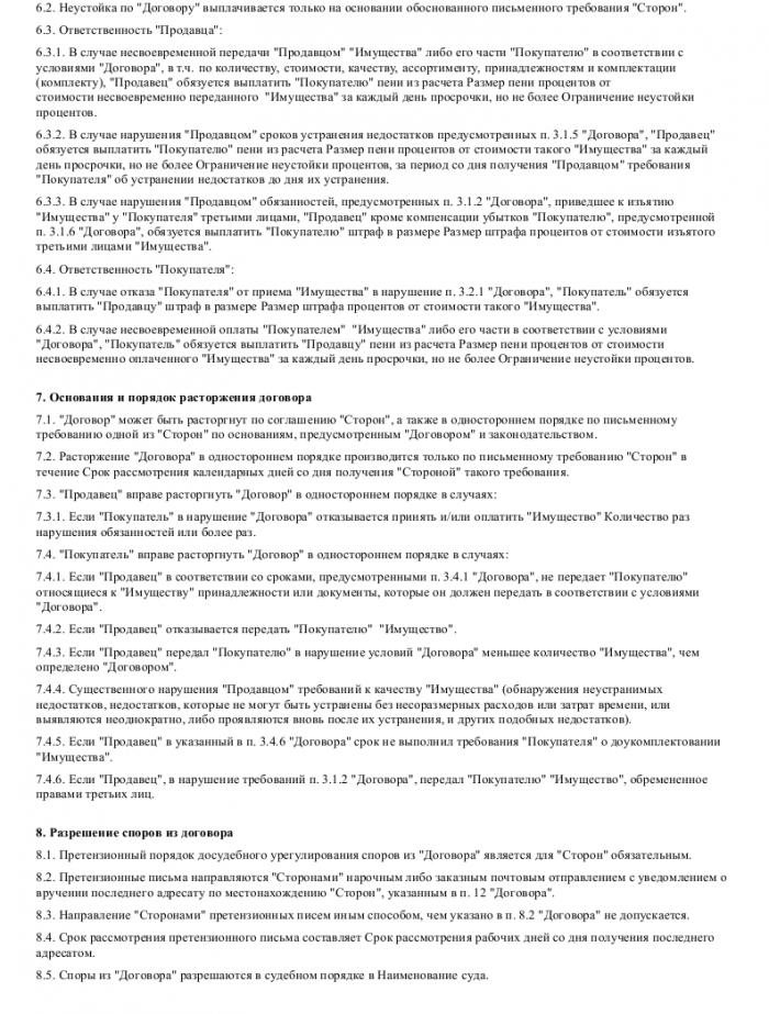 Образец договора купли-продажи без определения условий о таре, качестве и сроке годности товара_003