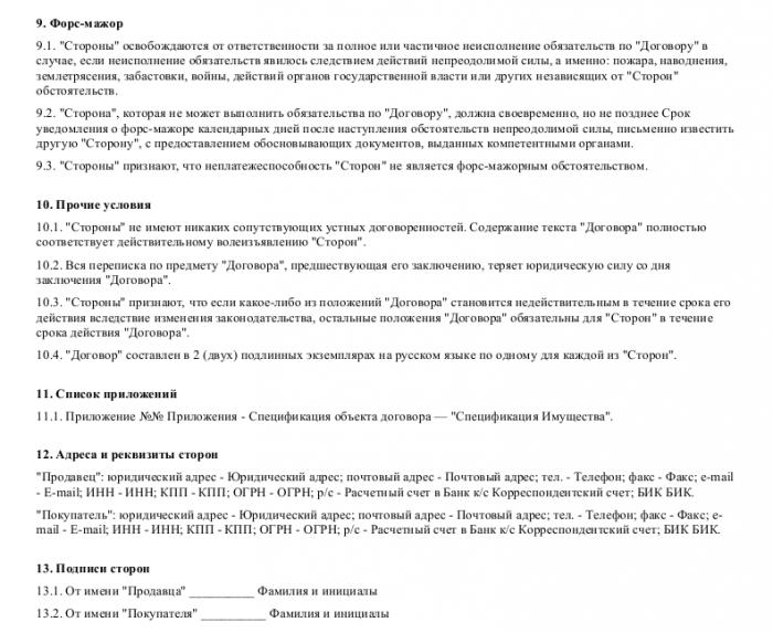 Образец договора купли-продажи без определения условий о таре, качестве и сроке годности товара_004
