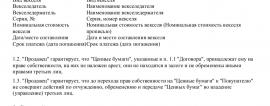 Образец договора купли-продажи векселя_001