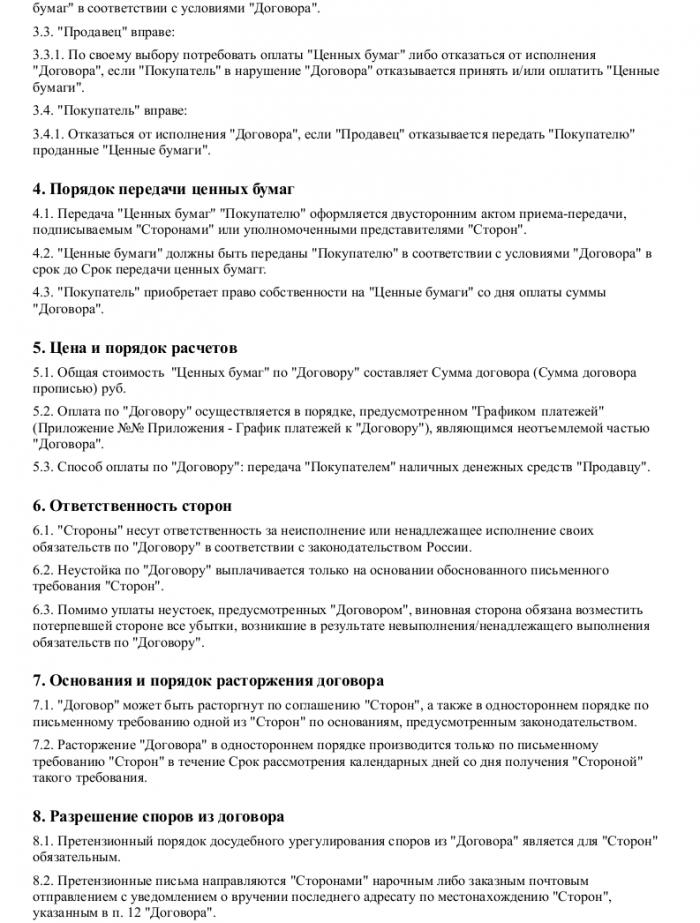 Образец договора купли-продажи векселя_002