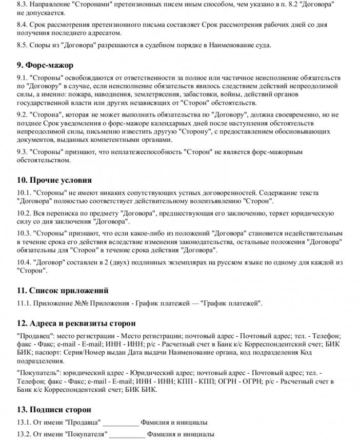 Образец договора купли-продажи векселя_003