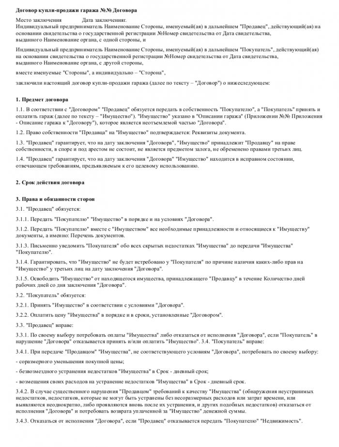 Договор на куплю-продажу ООО - скачать образец, бланк.