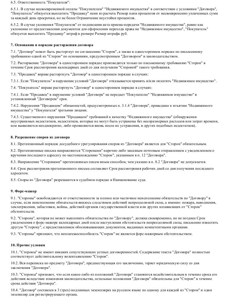 Образец Договора Купли Продажи В Рф
