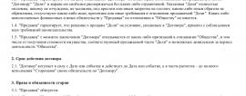 Образец договора купли-продажи доли в уставном капитале_001