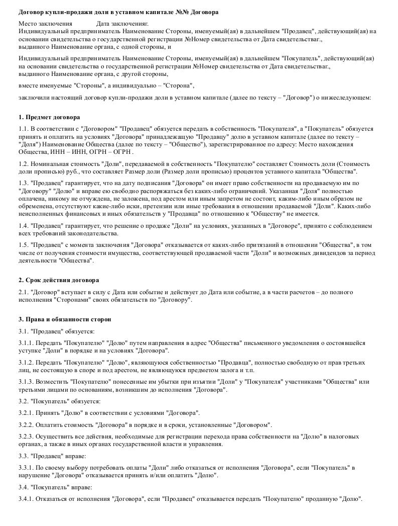 Договор Купли Продажи Ячменя