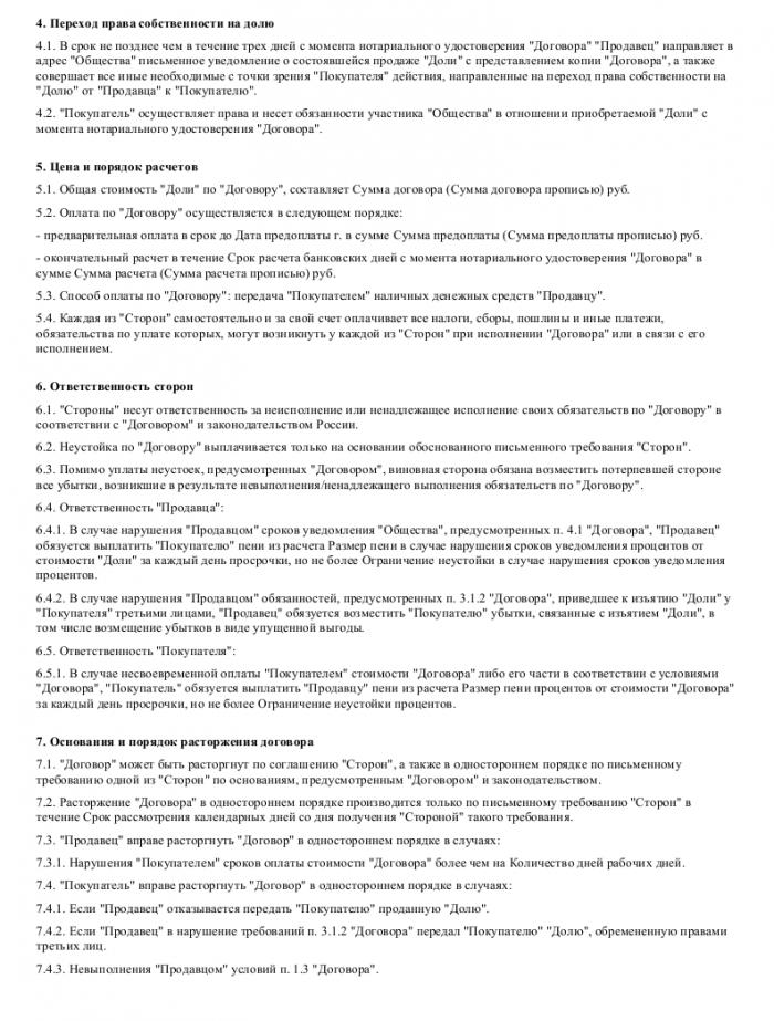 Образец договора купли-продажи доли в уставном капитале_002