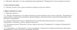 Образец договора купли-продажи жилого дома _001