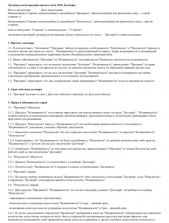 Договор Купли Продажи Части Квартиры С Использованием Материнского Капитала