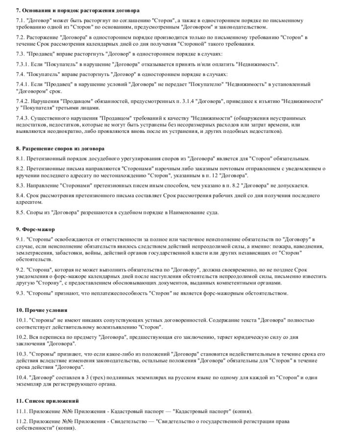 Образец договора купли-продажи жилого дома _003