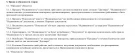 Образец договора купли-продажи жилого помещения _001