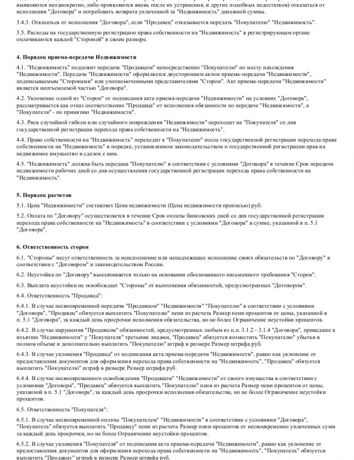 Образец договора купли-продажи жилого помещения _002