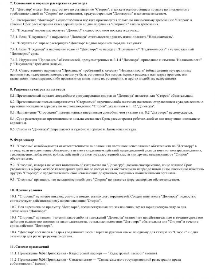 Образец договора купли-продажи жилого помещения _003