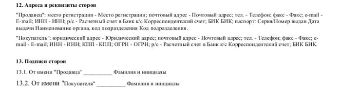 Образец договора купли-продажи жилого помещения _004