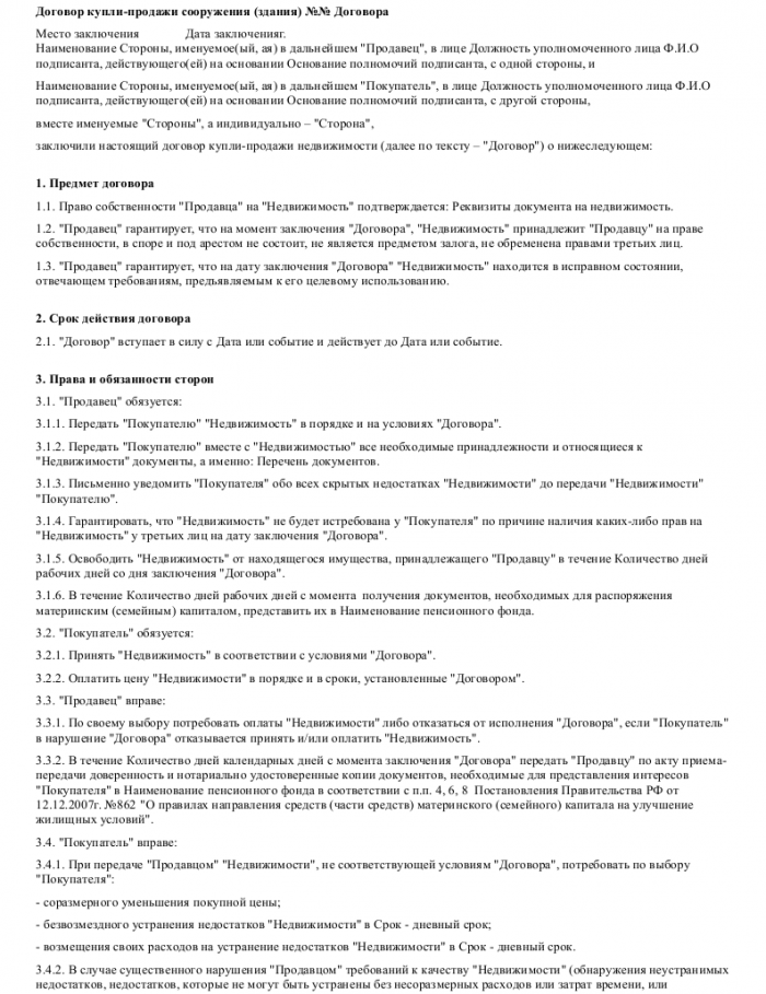 Договор на куплю-продажу сооружения (здания)