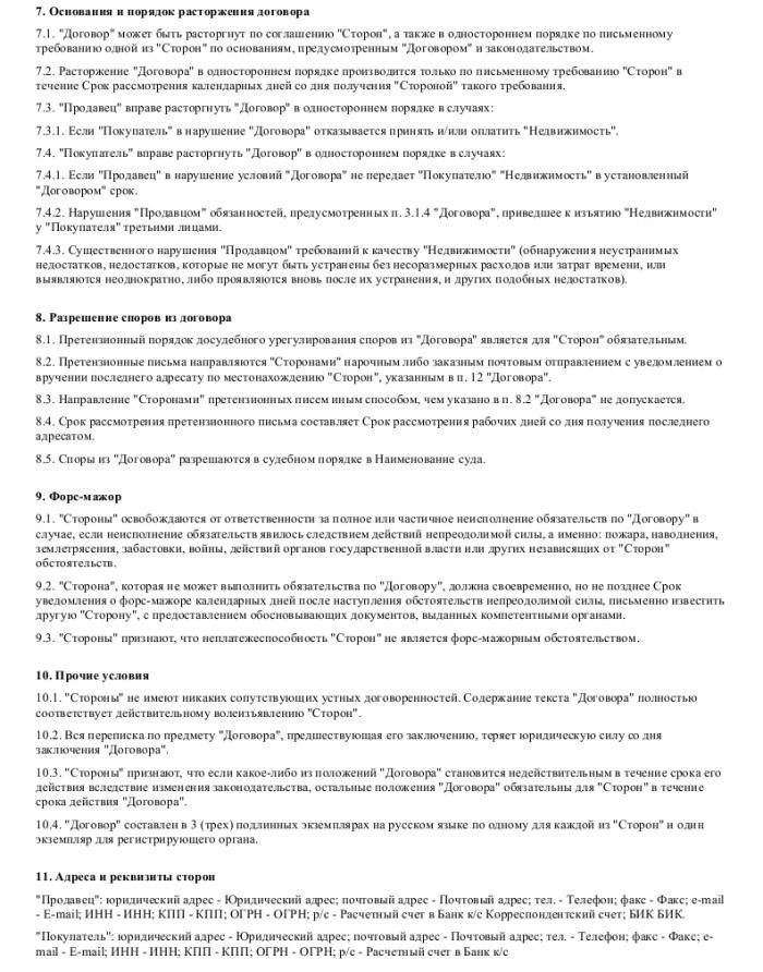 Образец договора купли-продажи здания (сооружения) _003