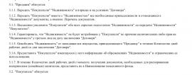 Образец договора купли-продажи земельного участка _001
