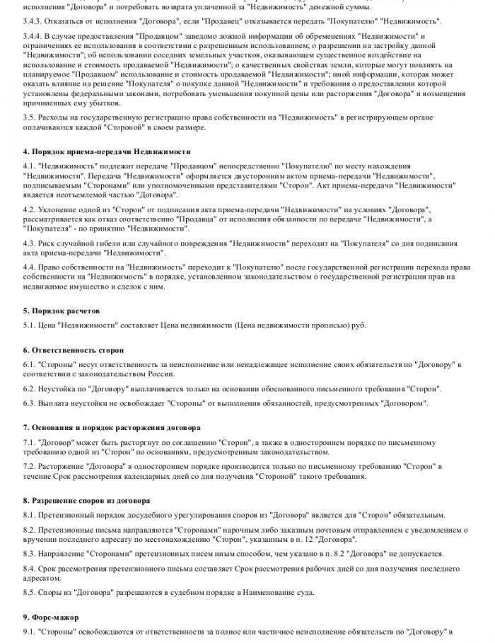 Образец договора купли-продажи земельного участка _002