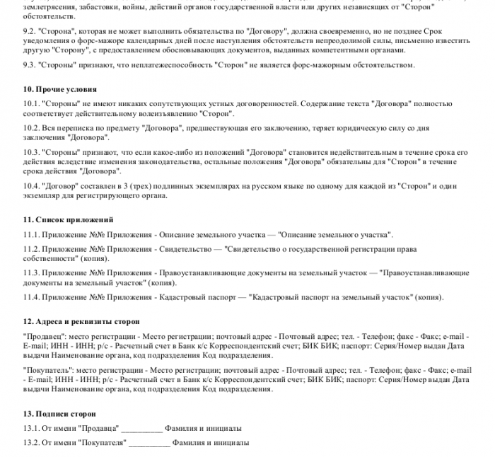 Образец договора купли-продажи земельного участка _003