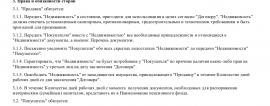 Образец договора купли-продажи квартиры _001