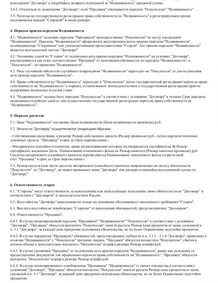 Образец договора купли-продажи квартиры _002