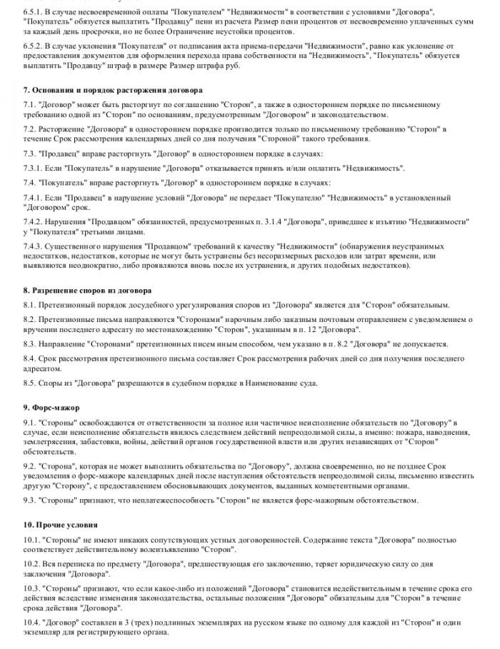 Образец договора купли-продажи квартиры _003