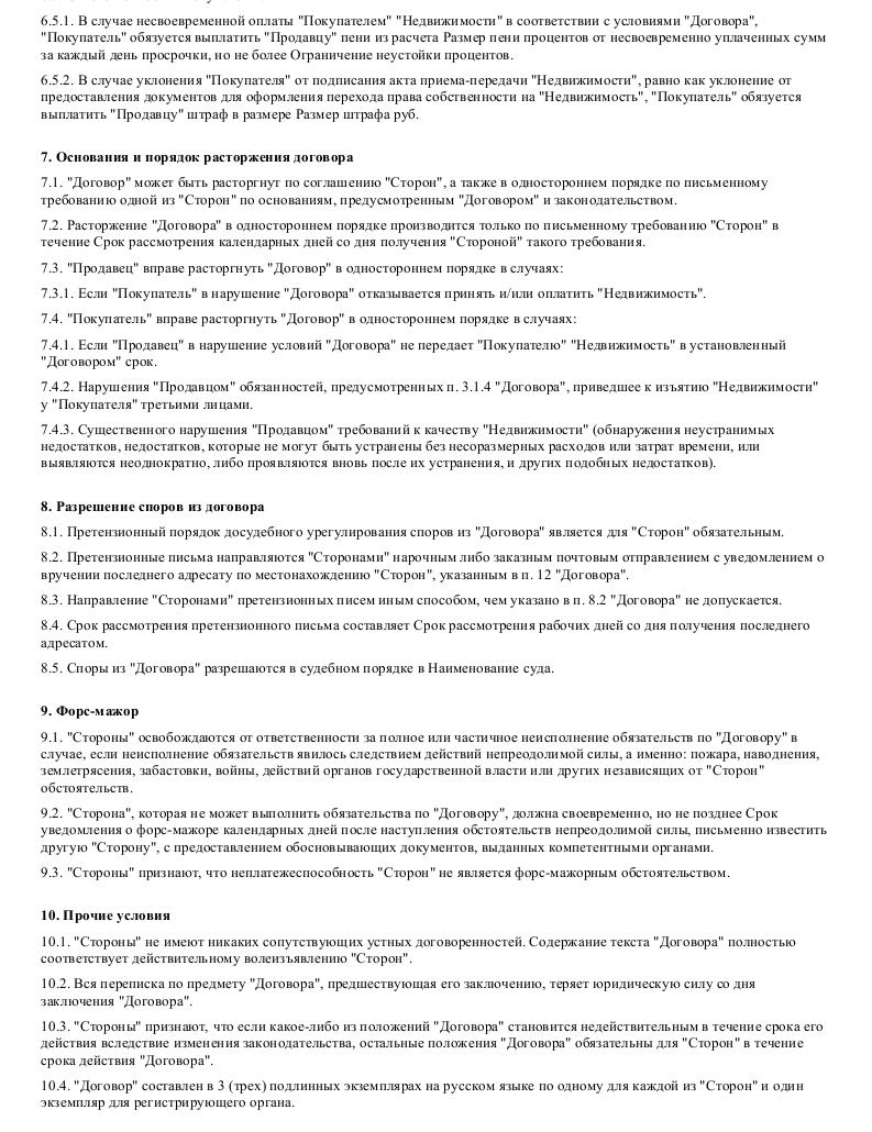 Бланк Договор Купли Продажи Квартиры Через Банковскую Ячейку